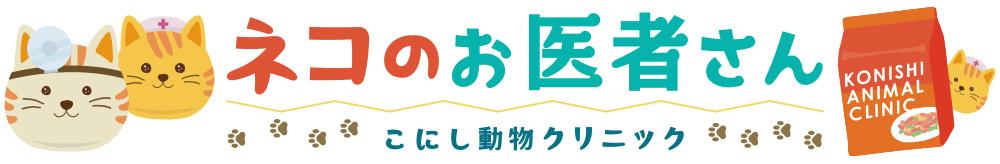 konishicat-logo